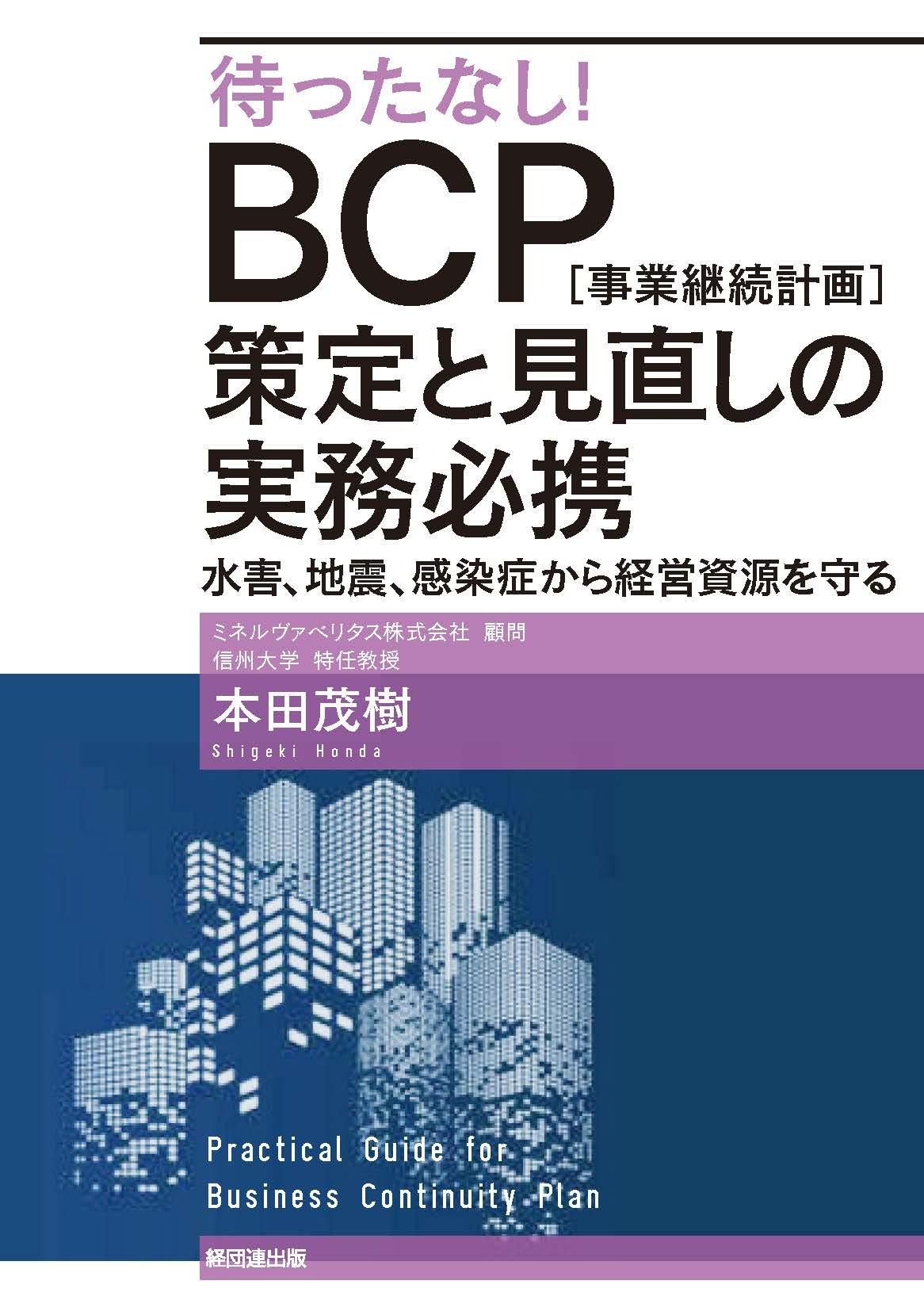 待ったなし!BCP[事業継続計画]策定と見直しの実務必携  水害、地震、感染症から経営資源を守る
